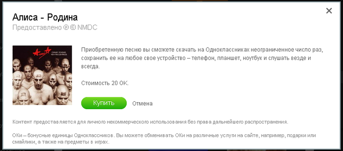 Как скачать музыку и видео с сайта одноклассники.ру (цитата)