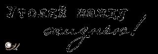 Утоляй жажду жизнью 02 (320x110, 13Kb)