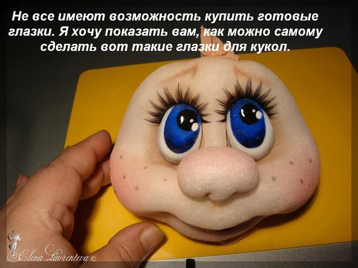 Глазки для кукол. своими руками