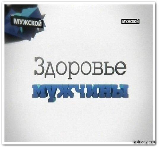 1344858039_2345_zdorove-muzhchiny (536x501, 34Kb)