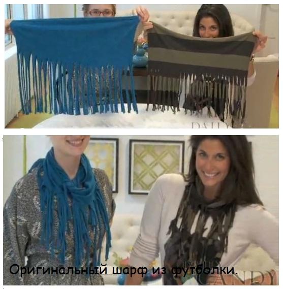 оригинальный шарф из футболки (557x569, 93Kb)