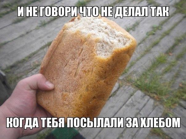 хлеб, белый хлеб/4083456_7 (604x453, 66Kb)