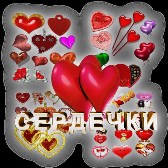 3996605_Serdechki_na_prozrachnom_fone2 (538x541, 484Kb)