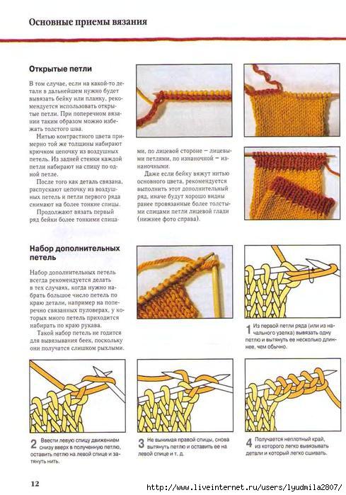 Как правильно добавлять петли при вязании спицами 18