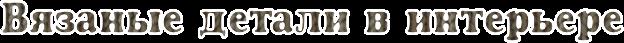 3166706_4maf_ru_pisec_2013_01_16_124358_50f667106e6c2_1_ (624x43, 52Kb)