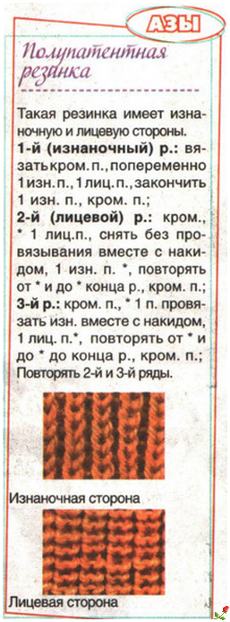 2013-01-17_075015 (257x695, 399Kb)