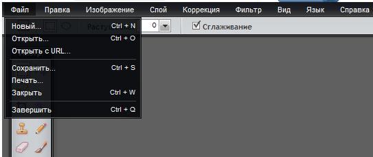 fotoshop-onlain-2 (543x229, 16Kb)