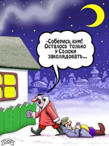 у  солохи  калядовать!!!!!))))))))) (450x600, 41Kb)