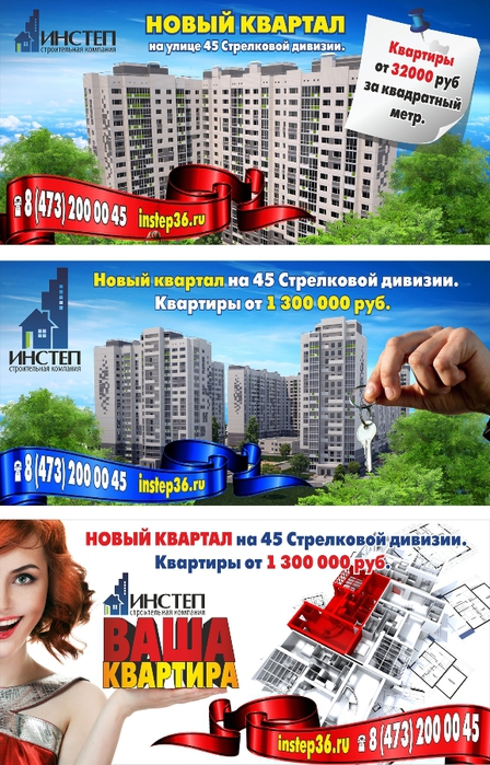 инстеп квартиры 45 стрелковая (448x700, 318Kb)