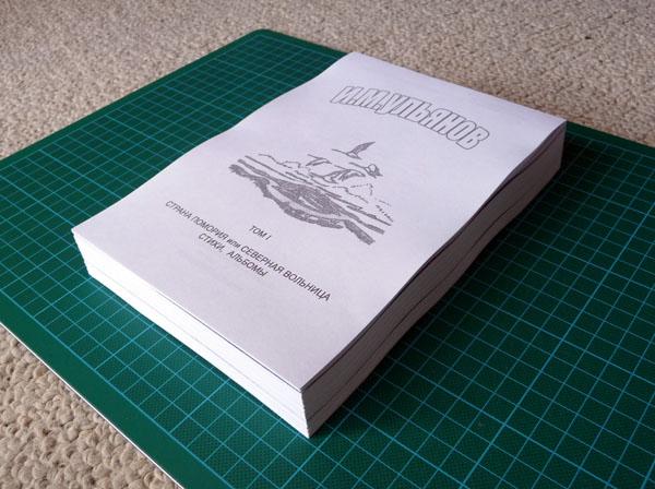 Распечатываем книги своими руками 88