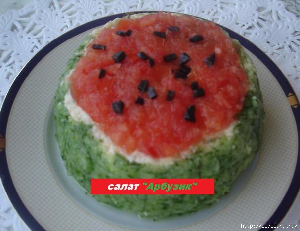 салат арбузик- (607x468, 114Kb)