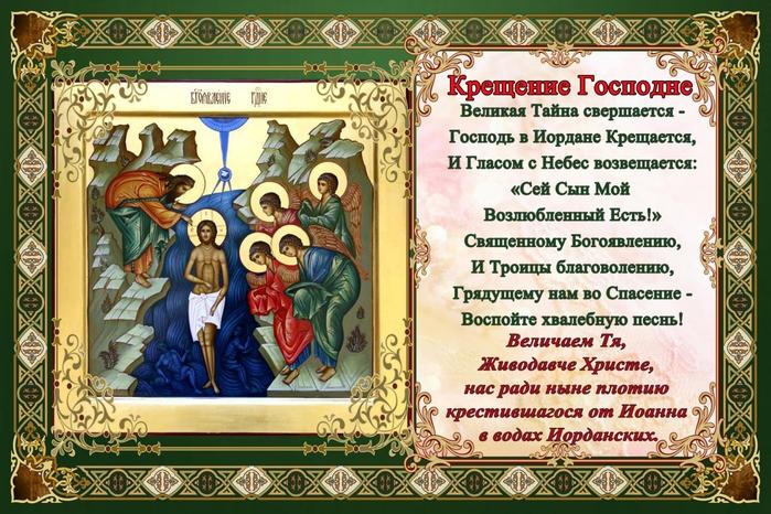 1590566_Kreshenie (700x466, 336Kb)