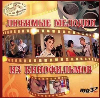 1344877671_lyubimye-melodii-iz-kinofilmov (400x392, 52Kb)