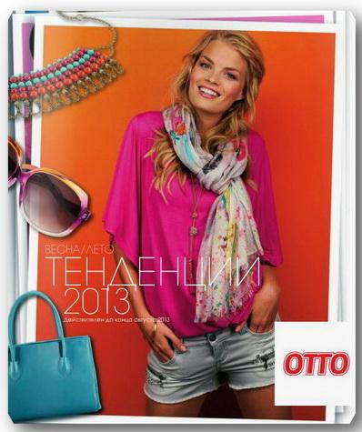Оазис магазин женской одежды с доставкой