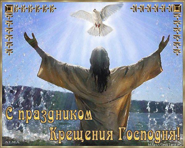 с праздником Крещения (600x480, 233Kb)