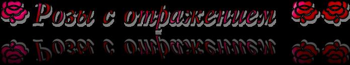 3166706_4maf_ru_pisec_2013_01_19_143945_50fa75855a288 (700x131, 266Kb)
