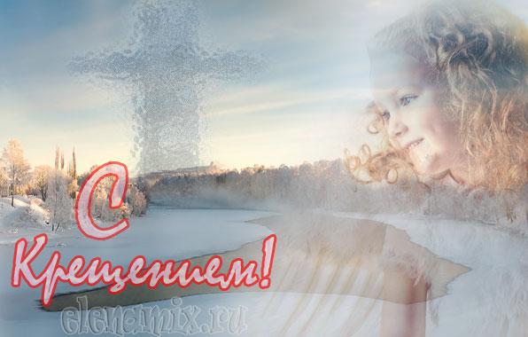 крещение/4348076_kreshenie (596x380, 46Kb)