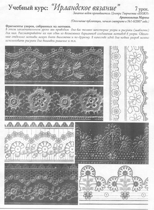 page_25_sait (512x700, 273Kb)