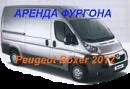 57894-peugeot-boxer-5988 (130x89, 27Kb)