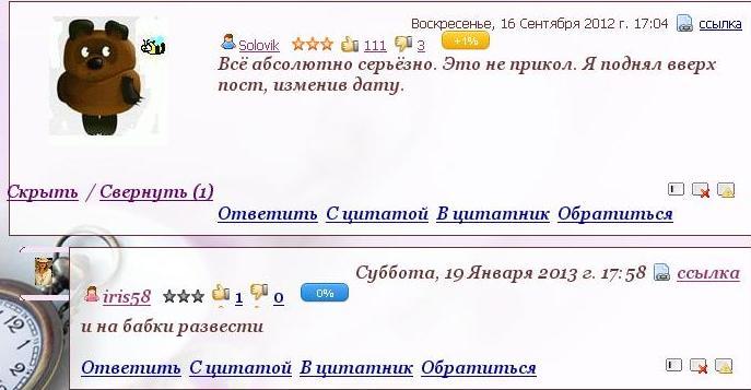 ТРОЛЛЬ 2. (687x357, 40Kb)