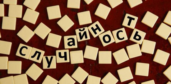 случайностей не бывает/4171694_neslychainaya_slychainost (550x271, 43Kb)