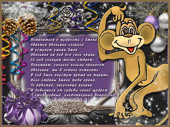 Поздравления девы с днем рождения в год обезьяны