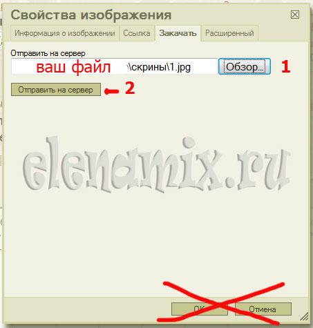 окно добавления файла с компьютера/4348076_4 (453x475, 38Kb)