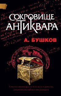 bushkov_socr_antikvar (200x312, 16Kb)