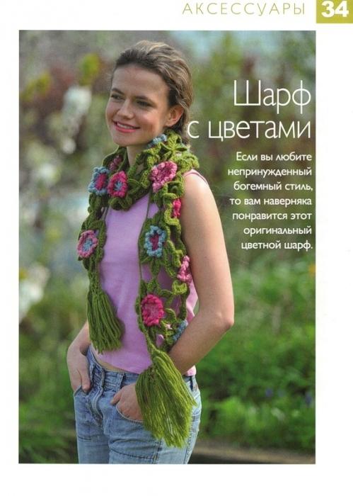 шарф (499x700, 208Kb)