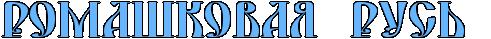 RromaSkovayPRrusxIG2 (491x39, 11Kb)