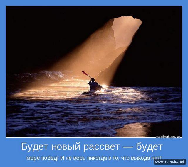 motivator_119 (640x570, 48Kb)