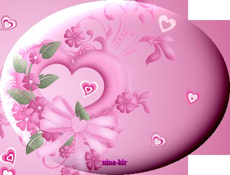 Розовое-сердце (450x341, 207Kb)