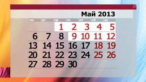 Выходные дни на 23 февраля 8 марта и