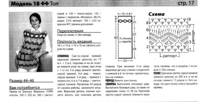 жилет1 (700x350, 83Kb)