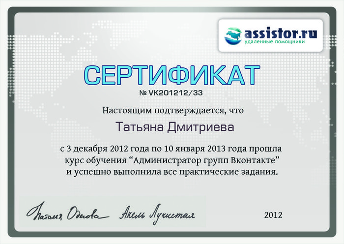 сертификат (700x496, 213Kb)