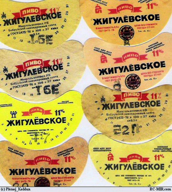 Пиво в СССР: этикетки