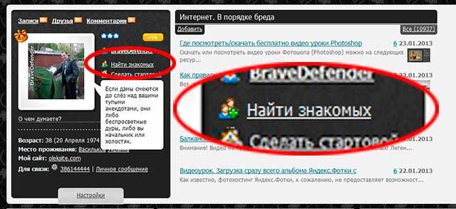 2447247_naiti_znakomih (640x293, 36Kb)