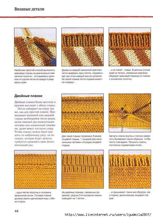 Все способы вязания планок