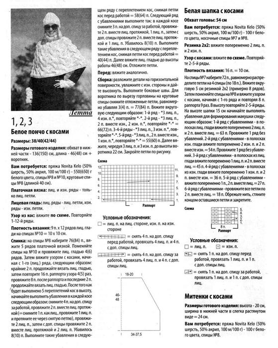 Dc5XUzGJKMs (559x700, 283Kb)