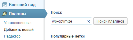 Плагин для оптимизации базы данных WordPress Фотографии
