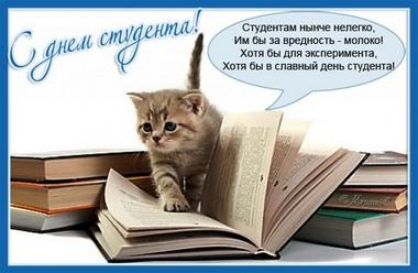 Статусы про студентов в Татьянин день/3143891_S_dnem_studenta_10 (380x248, 32Kb)