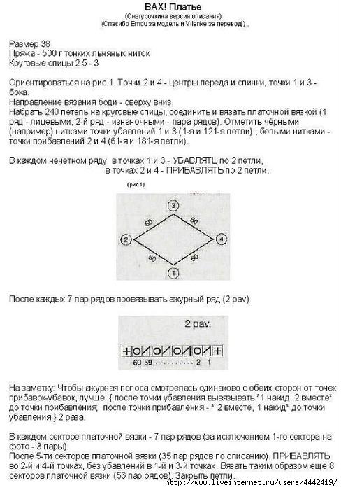 123068--18588357-m750x740 (488x700, 186Kb)