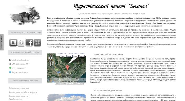 Палаточный городок в Крыму/4718947_Skrin_saita (700x384, 230Kb)