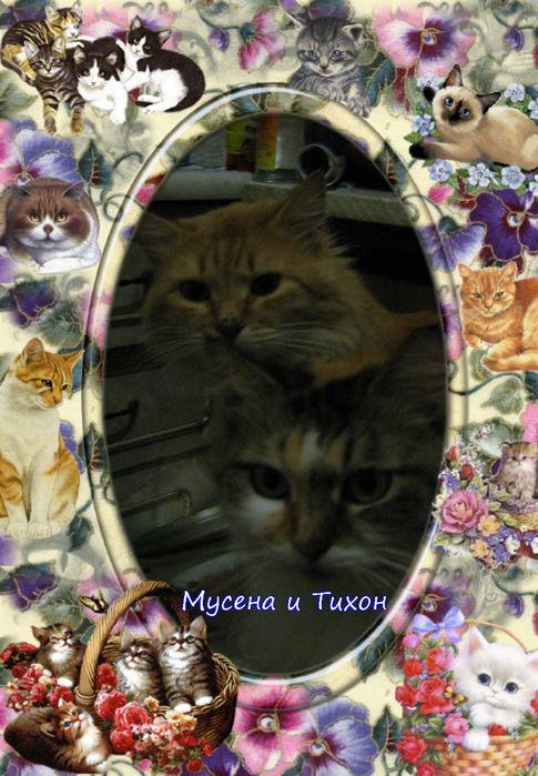Мусена и Тихон (485x700, 101Kb)