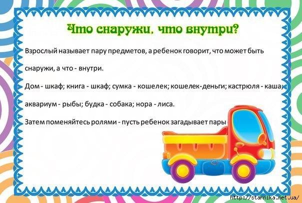 Развитие речи ребенка от 4 до 5 лет жизни