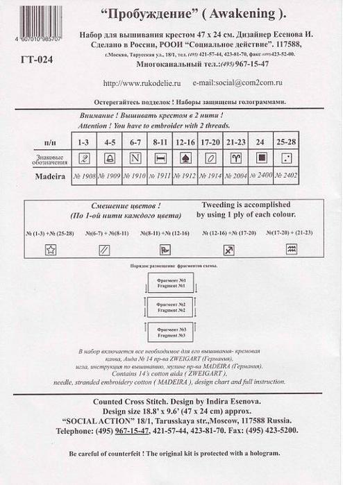 125979-2584a-21340858-m750x740 (494x700, 111Kb)
