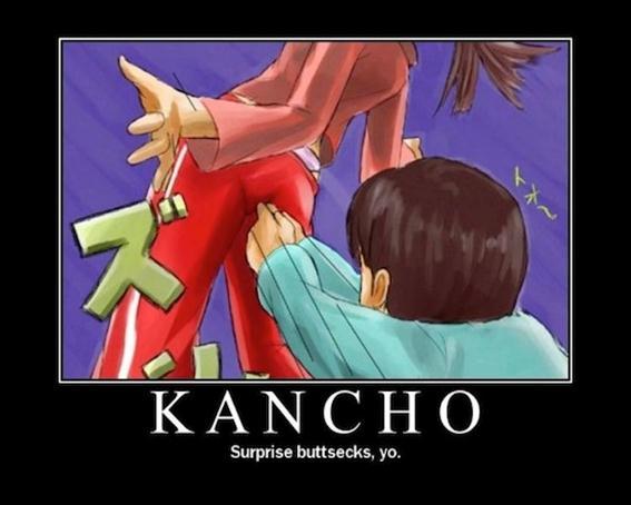 В Японии распространена странная детская игра под названием кантё («клизма»)