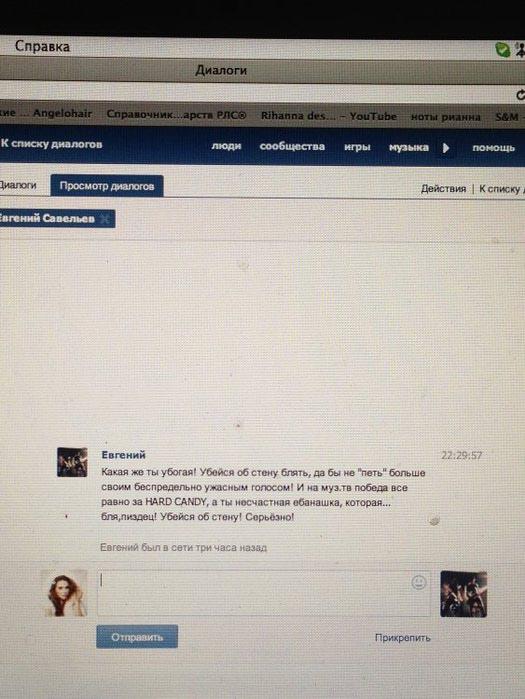Певице Еве Анри, матери троих детей, угрожают расправой!!!