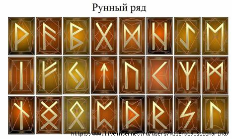 славянские_руны (467x280, 87Kb)