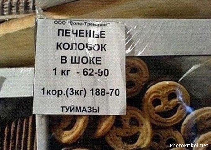 1318325781_smeshnye-obyavleniya-i-vyveski-43 (680x486, 83Kb)